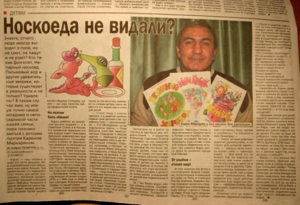Сегодня в единственной в Латвии русской газете