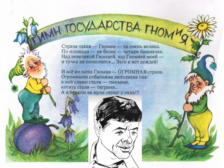 Maksim_Gnomia