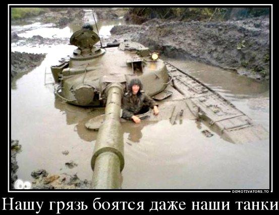 tank-gryaz