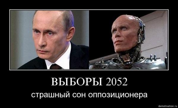 vibori-2052