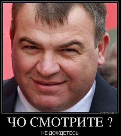 Serdyukov_Anat