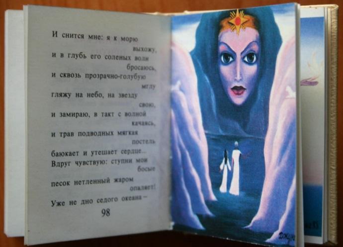 Dzuna_book4