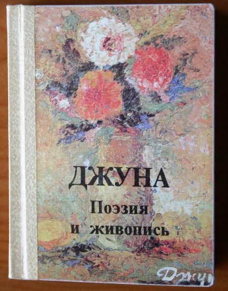 Dzuna_book1