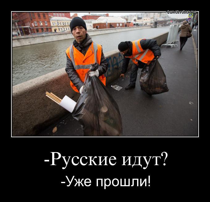 демотиваторы русские идут