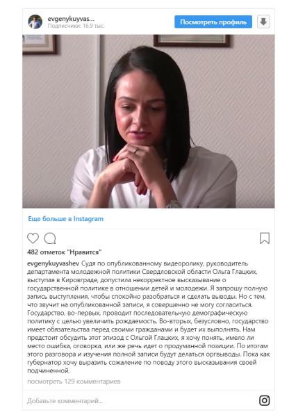 В Департаменте молодежной политики Свердловской области может появиться вакансия