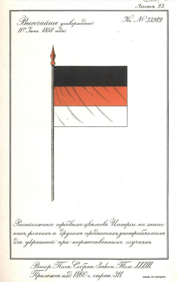 Alexander's_II_Order(Ukase)_11_june_1858_-_flag