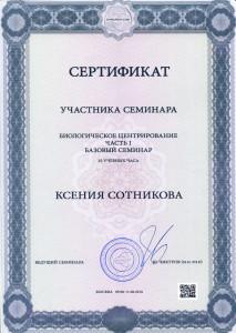Сертификат БЦ1.jpg