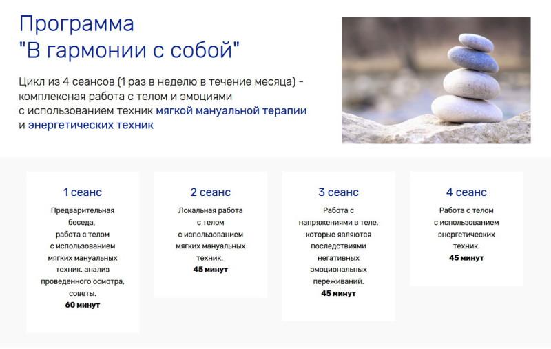 Программа.jpg