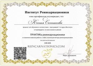 2018-09-10-Сертификат ИР.jpg