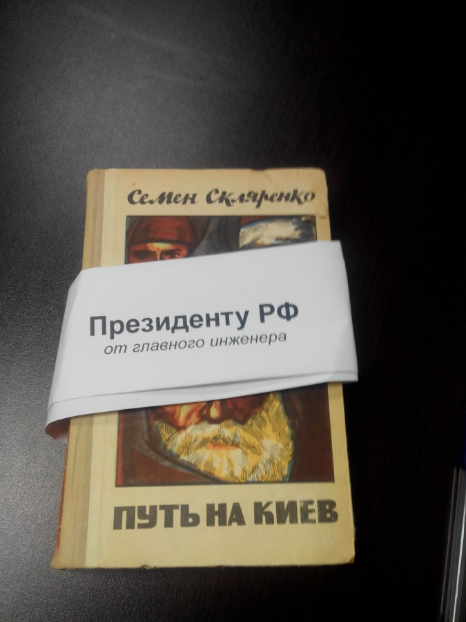 Путину от Renа. Издано 1970г