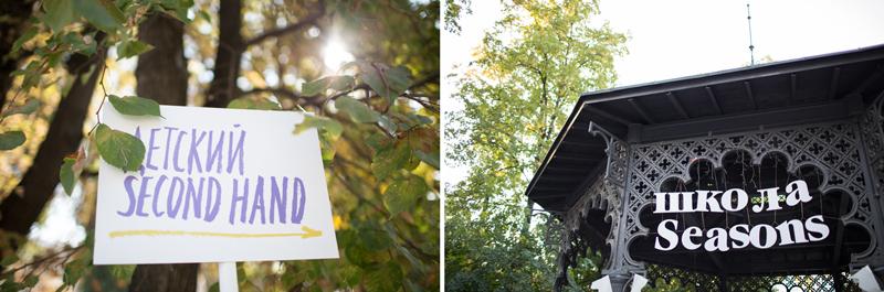 Seasons_Большие_гости_День_города_фотограф_Бутенко_Екатерина_31