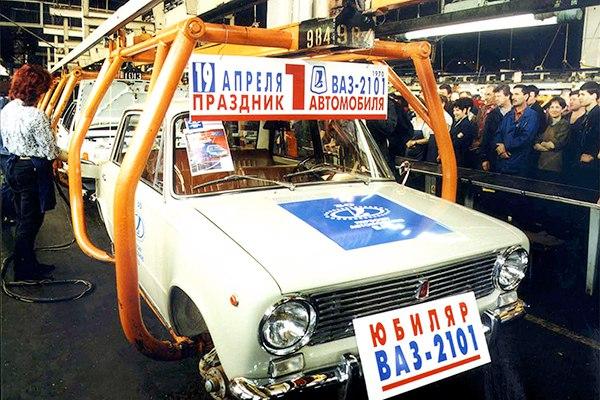 19 апреля - День Автомобиля ВАЗ-2101