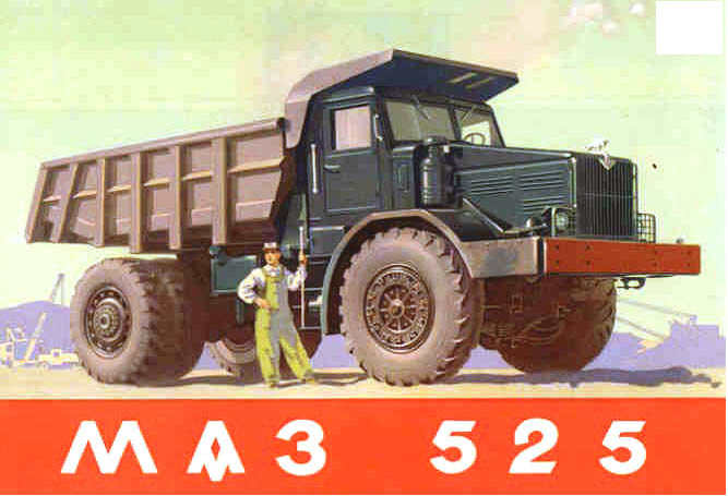МАЗ-525