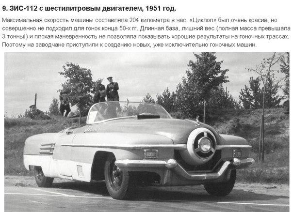 1951 ЗИС-112