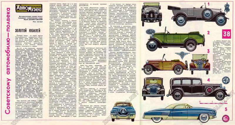 """1951 ЗИС-112 (по материалам """"Техника - Молодёжи"""" 1974 №11, стр. 43-45)"""