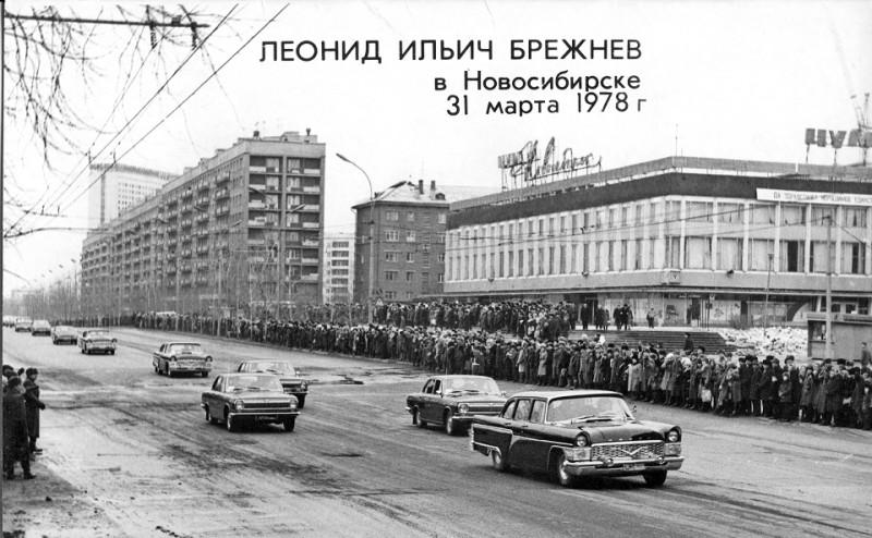 Леонид Ильич Брежнев в Новосибирске 31 марта 1978 года на Вокзальной магистрали и Центрального Универмага города.