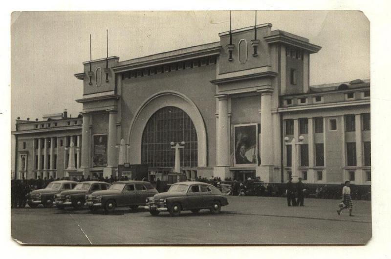 Город Новосибирск. Вокзал Главный. Открытка фотостудии Изогиза 1957 год.