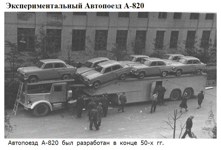 Экспериментальный Автопоезд А-820