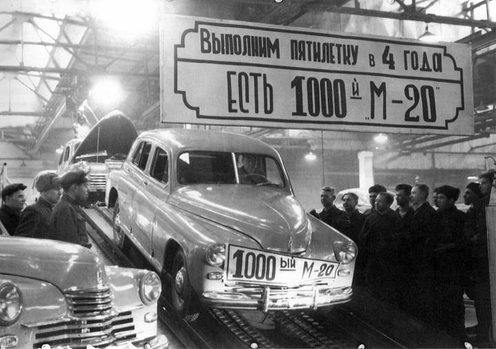 1000-й экземпляр Победы сошел с конвейера, 1948 год