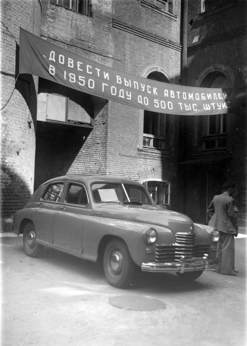 В 1950-м довести выпуск до 500 тыс. штук.