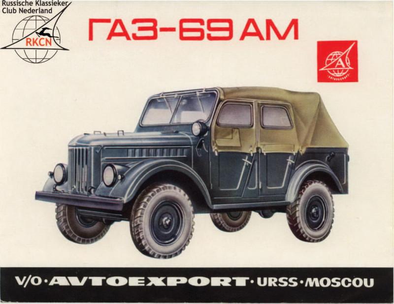 ГАЗ-69АМ AVTOEXPORT