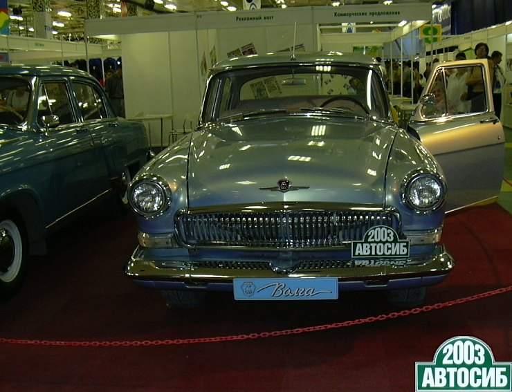 """""""Волга"""" ГАЗ-21 на автомобильной выставке Новосибирска """"АвтоСиб"""" '2003."""