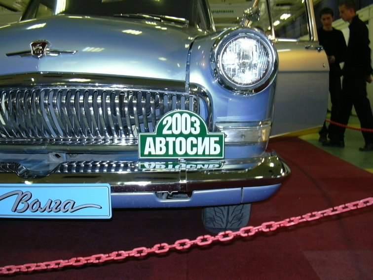 """""""Волга"""" ГАЗ-21 на выставке """"АвтоСиб"""" в Новосибирске в 2003 г."""