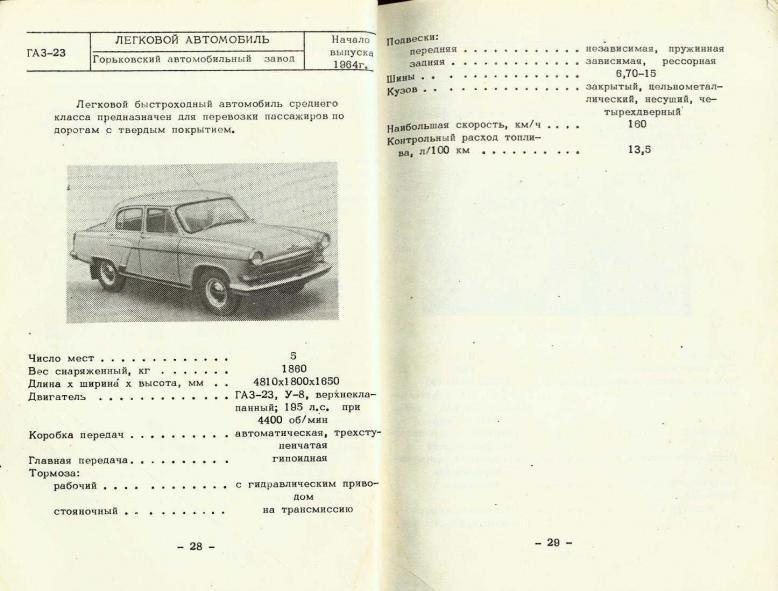 ГАЗ-23 (из каталога)