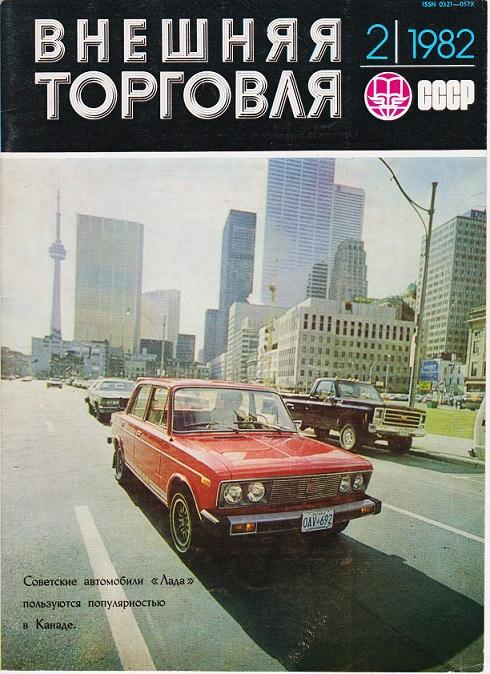 журнал «Внешняя Торговля» №2 1982 г