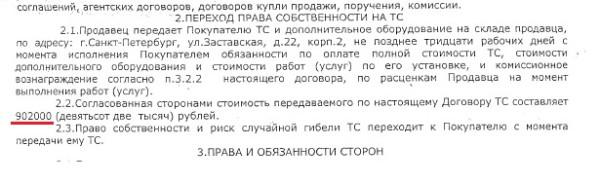 аксель-договор2