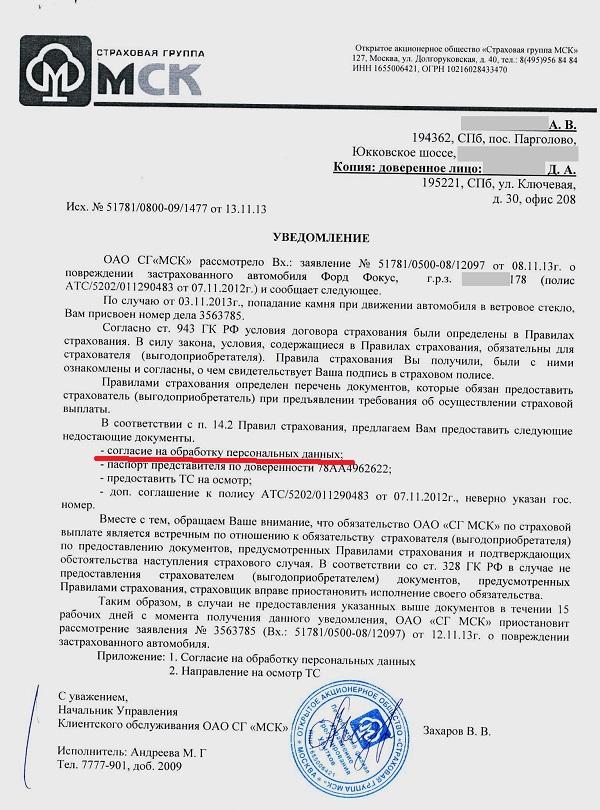 жил Страховая компания отказывается предоставлять договор на русском языке Элвин, сказал