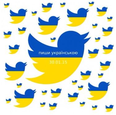 пиши украинскою