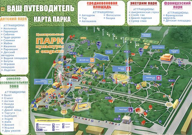 карта парка им.