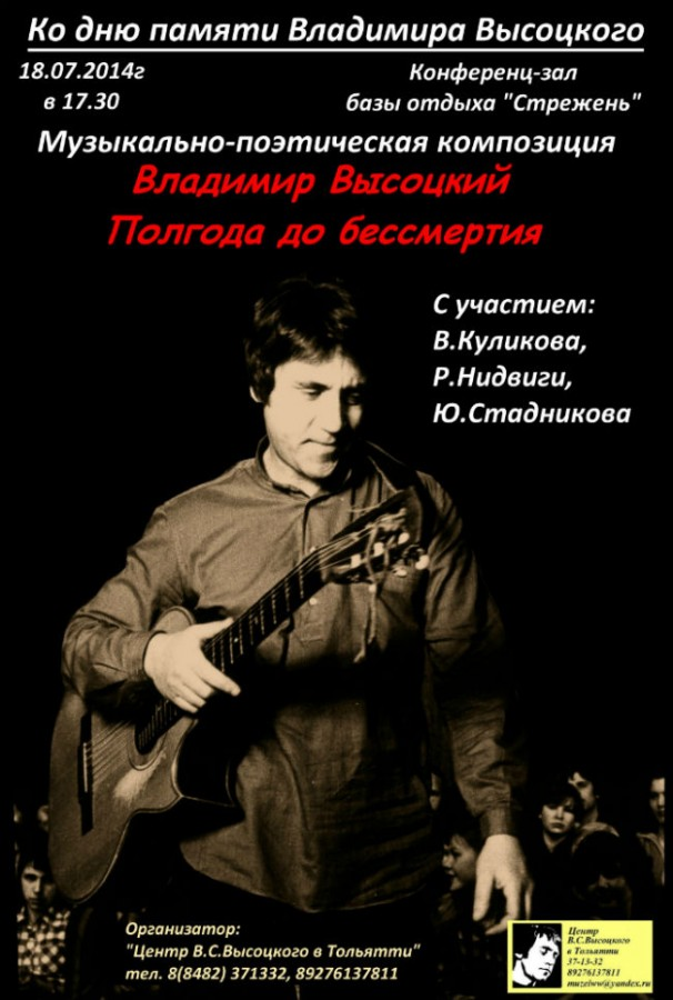Владимир Высоцкий. Полгода до бессмертия