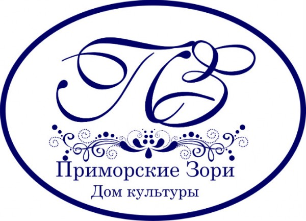 ДК Приморские зори