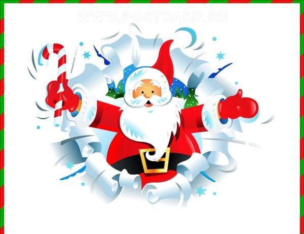 Дед Мороз, прорывается сквозь пространство!