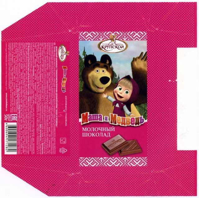 этом сообщает маша и медведь шоколад картинка название священный