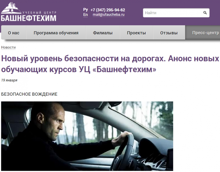 2015-02-11 01-29-03 Новый уровень безопасности на дорогах. Анонс новых обучающих курсов УЦ «Башнефтехим» - Google Chrome
