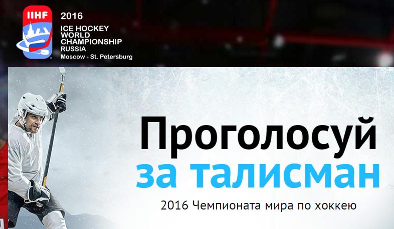 2015-03-04 15-58-14 Голосование за выбор талисмана ЧМ 2016 по хоккею в России - Google Chrome