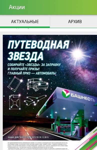 aktsiya-putevodnaya-zvezda