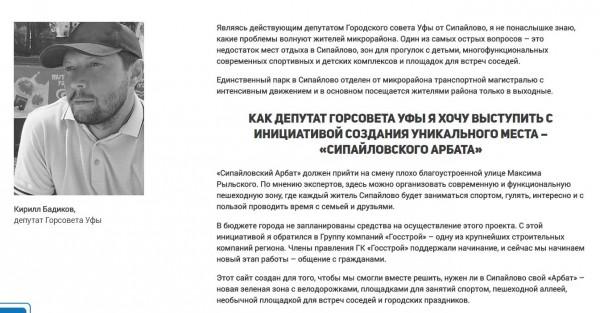 Нужно делать так как нужно а как не нужно делать не нужно  Вот что пишет Килилл Бадиков у себя в фейсбуке