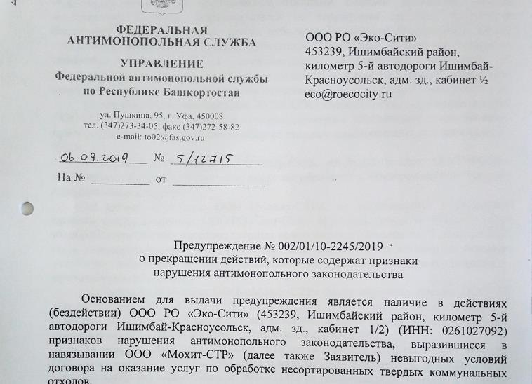 Первые положительные новости о мусорной реформе Башкортостана.