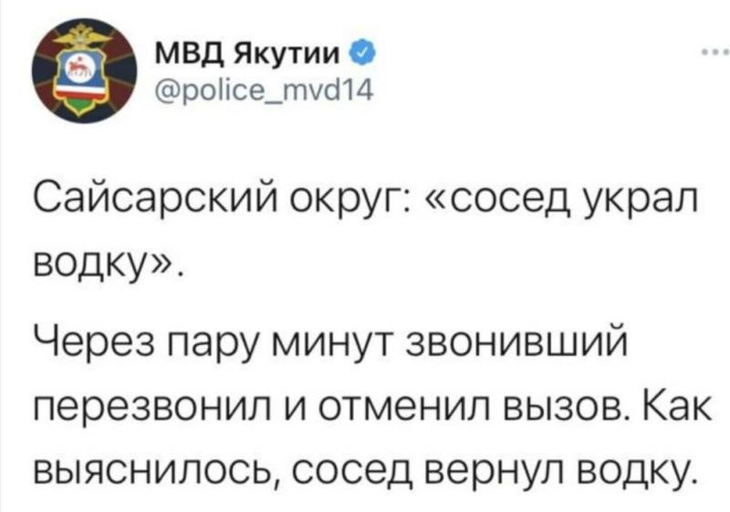 твиттер МВД Якутии #юмор