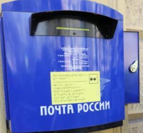 Новый постамат Почты России.