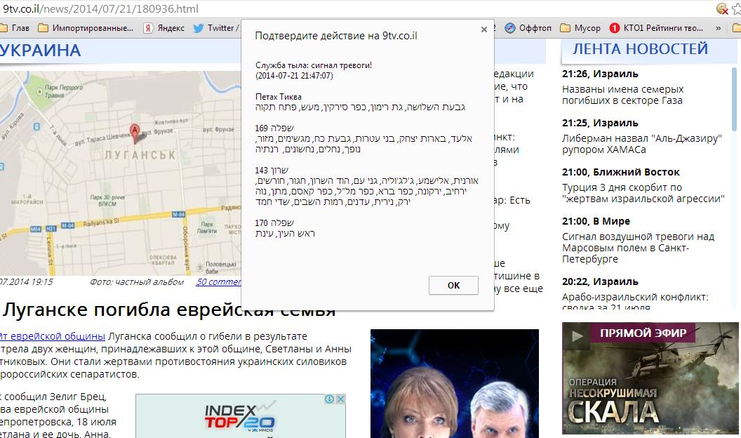 2014-07-22 00-48-44 Подтвердите действие на 9tv.co.il