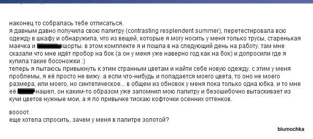 здравствуй, Наталья. - blumochka@gmail.com - Gmail - Google Chrome 25072012 235259