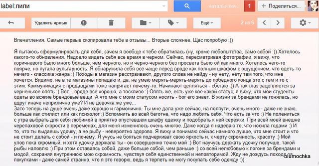 контрастная динамическая зима - blumochka@gmail.com - Gmail - Windows Internet Explorer 17052012 084711