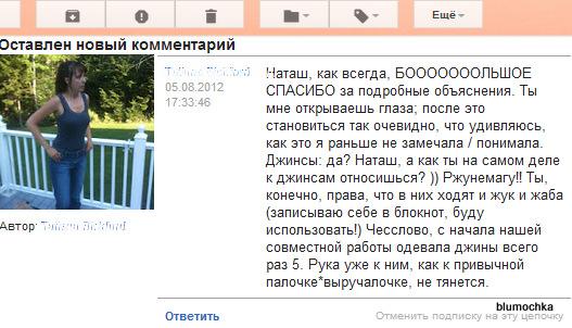 Пользователь Tatiana Bickford оставил комментарий к фотографии пользователя Tatiana Bickford - blumochka@gmail.com - Gmail - Google Chrome 06082012 100136