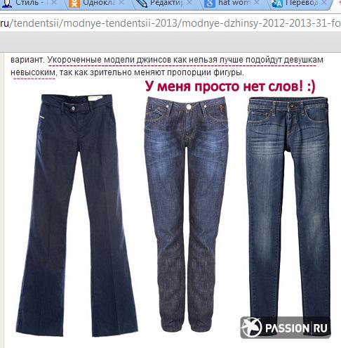 Модные джинсы 2012-2013 (31 фото)  passion.ru - Google Chrome 03092012 121354-001