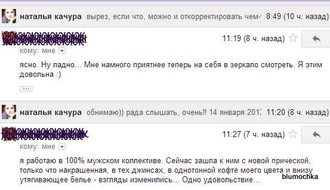 заказ палитры - blumochka@gmail.com - Gmail - Google Chrome 14012013 192347